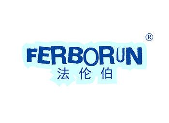法倫伯 FERBORUN