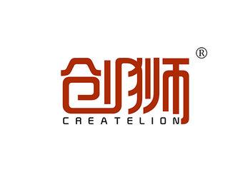 创狮 CREATE LION