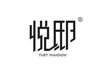 悅邸 YUET MANSION