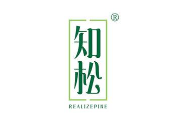 知松 REALIZEPINE