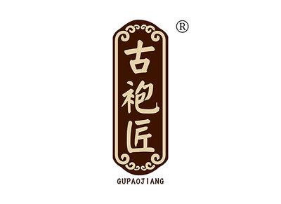 古袍匠商標