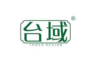 臺域 TOWER REGION