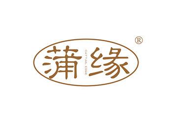 蒲緣 CATTAIL EDGE