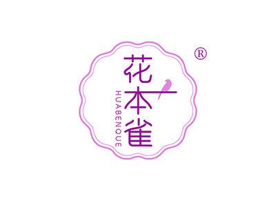 花本雀商标