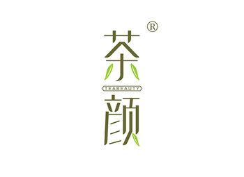 茶颜  TEABEAUTY