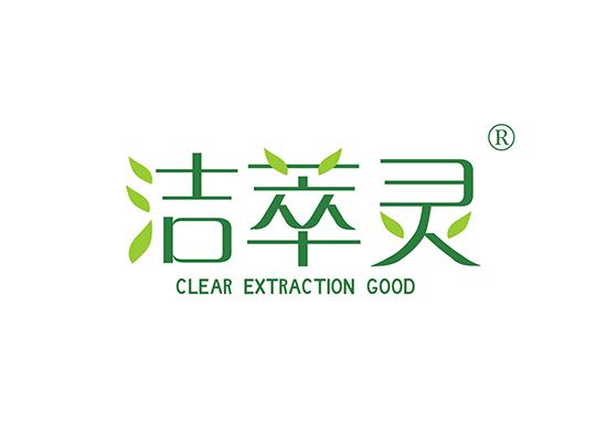 潔萃靈 CLEAR EXTRACTION GOOD