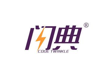 閃典 CODE TWINKLE