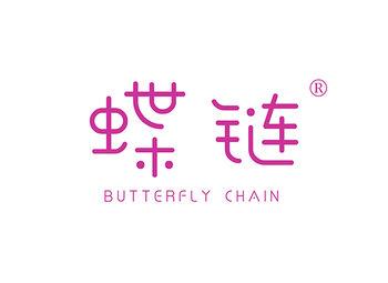 蝶鏈 BUTTERFLY CHAIN