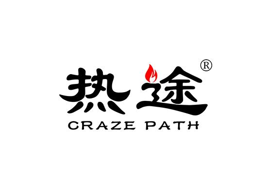 熱途 CRAZE PATH