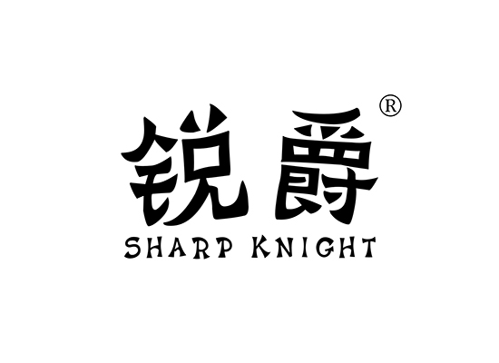 銳爵  SHARP KNIGHT