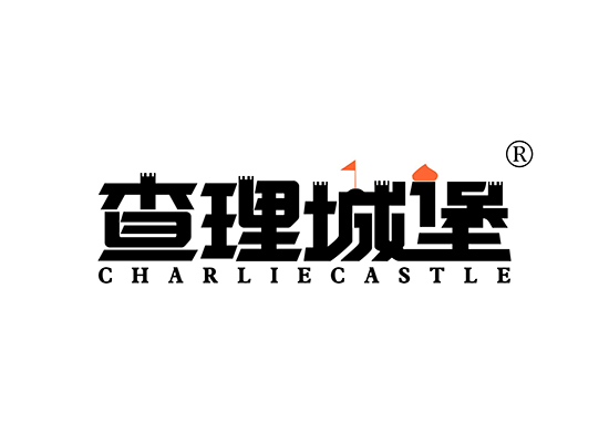 查理城堡 CHARLIECASTLE