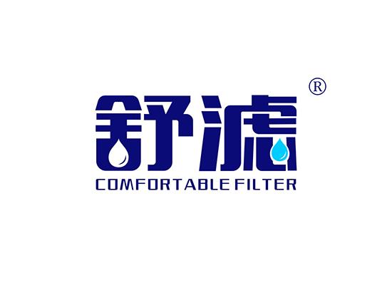 舒濾 COMFORTABLE FILTER