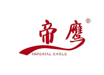 帝鹰 IMPERIAL EAGLE