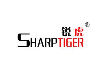 锐虎 SHARPTIGER