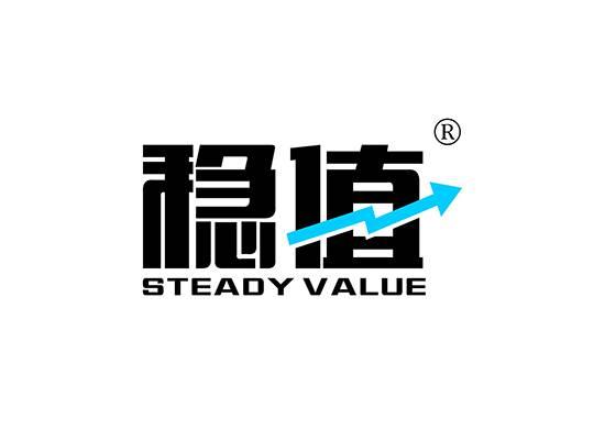 稳值 STEADY VALUE