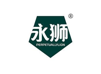 永獅 PERPETUALLYLION
