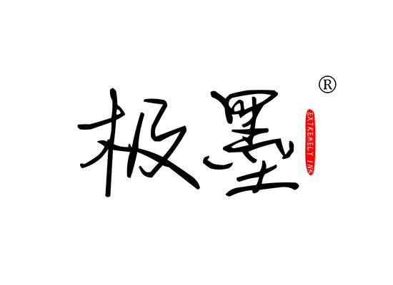 极墨 EXTREMELY INK