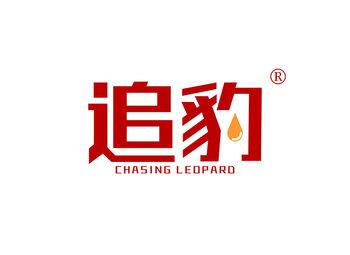追豹 CHASING LEOPARD