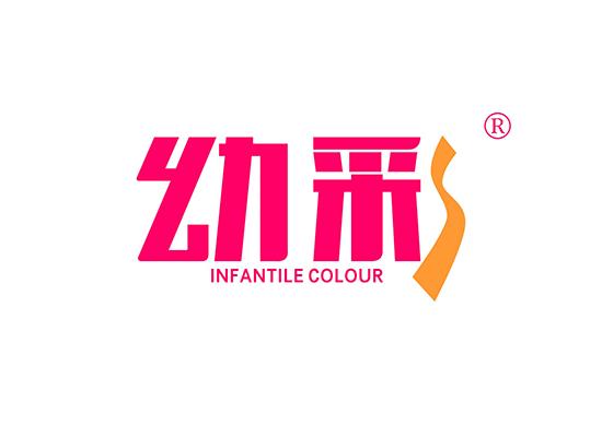 幼彩 INFANTILE COLOUR