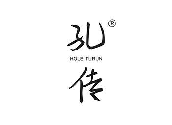 孔传 HOLE TURUN