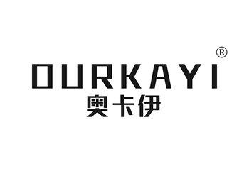 奧卡伊 OURKAYI