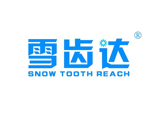 雪齒達 SNOW TOOTH REACH