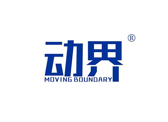 動界 MOVING BOUNDARY