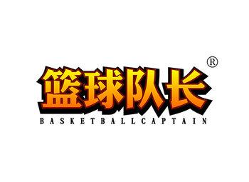 篮球队长  BASKETBALLCAPTAIN