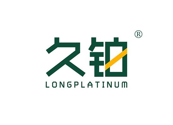 久铂 LONG PLATINUM