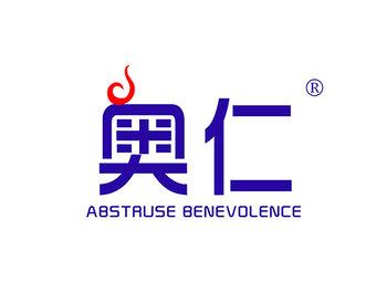 奥仁 ABSTRUSE BENEVOLENCE