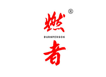 燃者 BURNPERSON