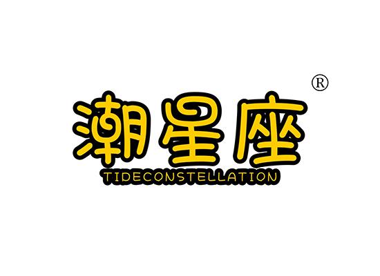 潮星座 TIDE CONSTELLATION