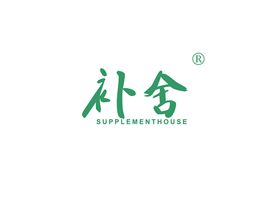 补舍 SUPPLEMENTHOUSE