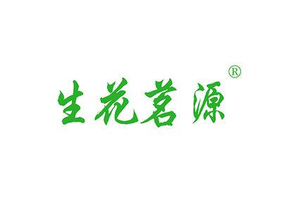 生花茗源商标