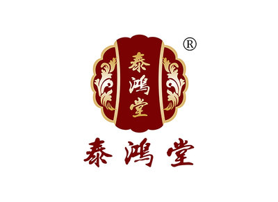 泰鸿堂商标