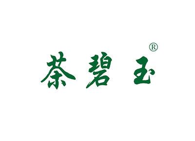 茶碧玉商标