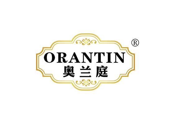 奥兰庭 ORANTIN