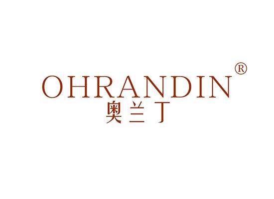 奧蘭丁 OHRANDIN