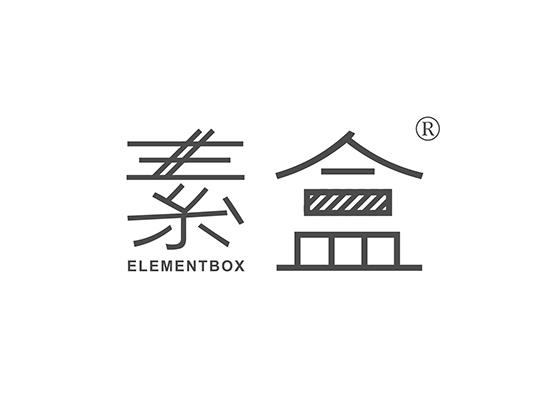 素盒 ELEMENTBOX