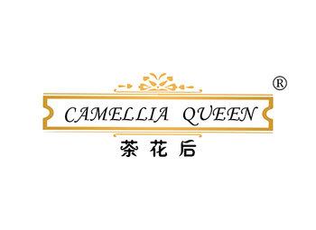 茶花后 CAMELLIA QUEEN
