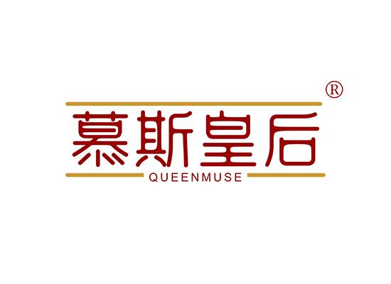 慕斯皇后 QUEENMUSE