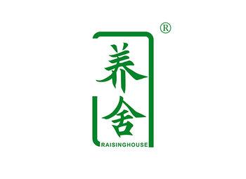 养舍 RAISING HOUSE