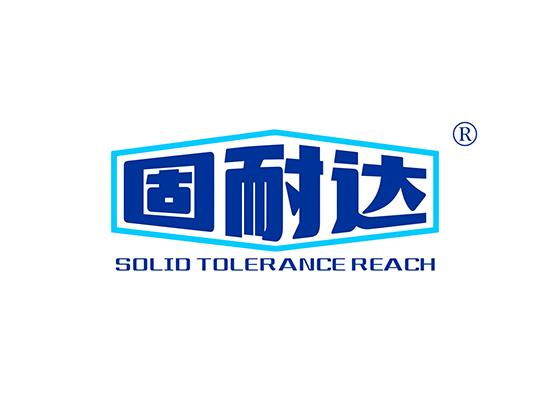 固耐达 SOLID TOLERANCE REACH