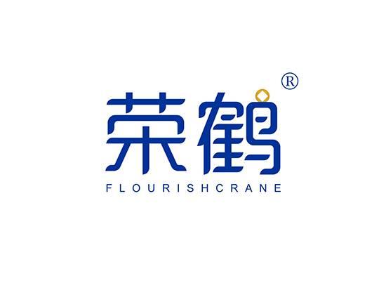 荣鹤 FLOURISHCRANE