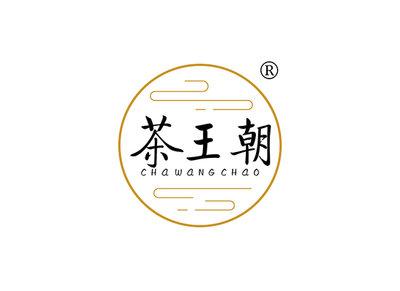 茶王朝商标