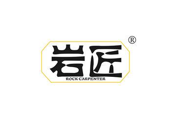 岩匠 ROCK CARPENTER