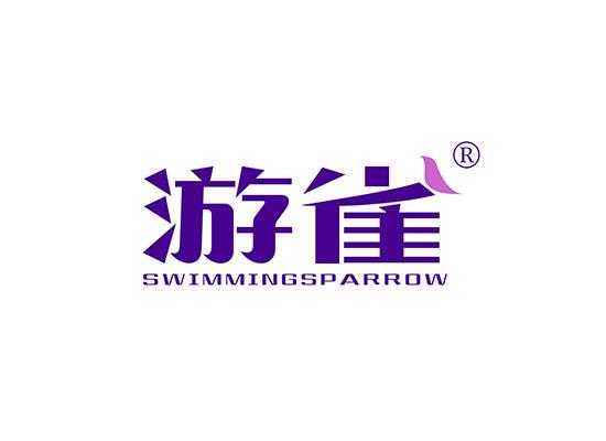 游雀 SWIMMINGSPARROW