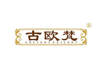 古歐梵 ANCIENTESILENT