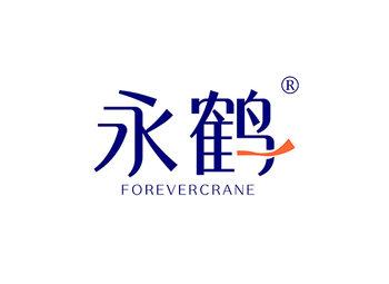 永鶴 FOREVERCRANE