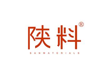 陕料 SANMATERIALS